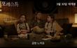 <포레스트: 죽음의 숲> 쌍둥이 특별 시사 영상